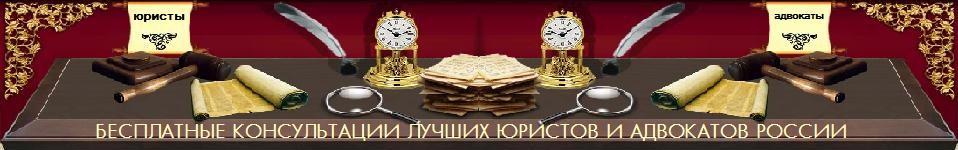 юридические консультации по жкх москва